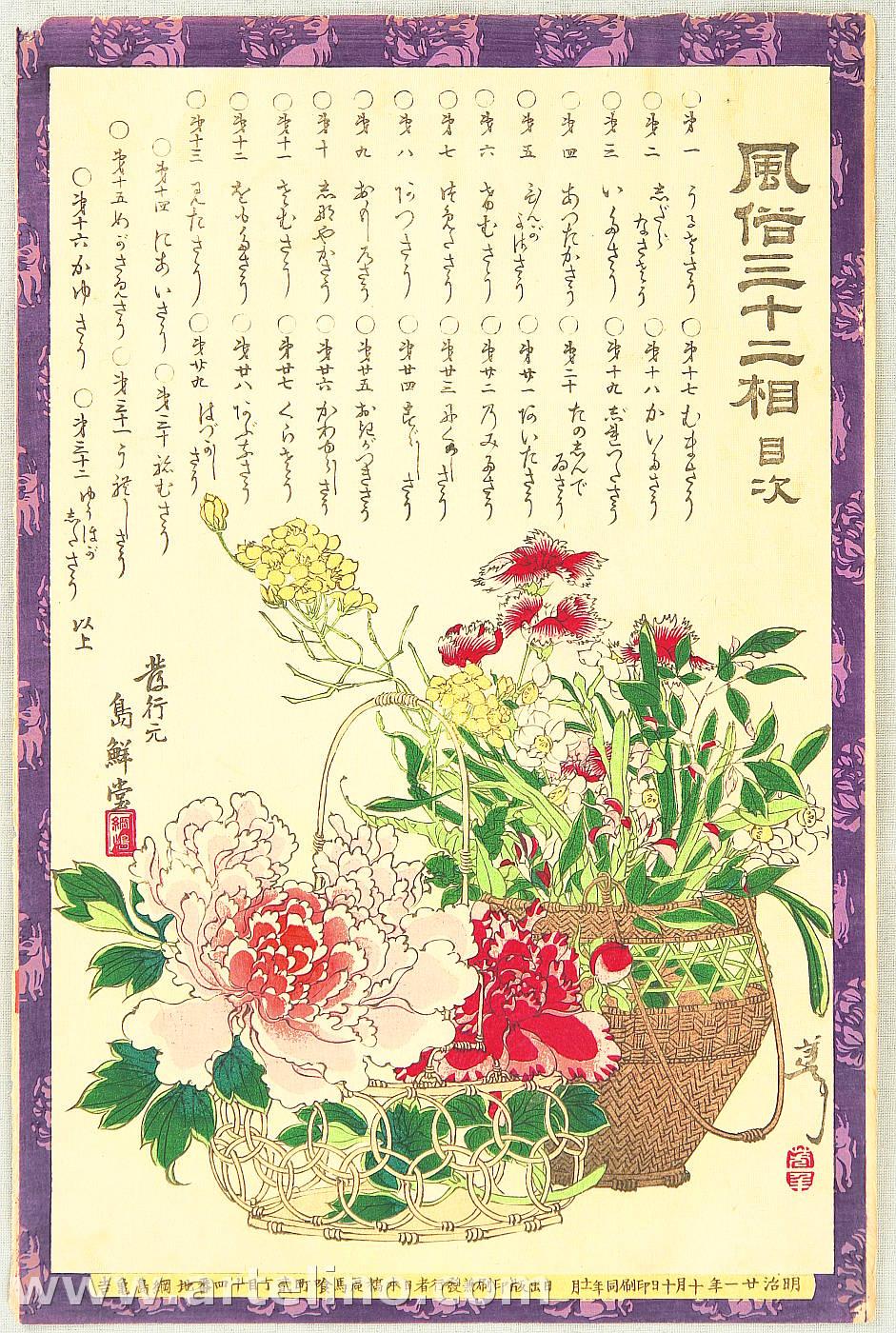 Fuzoku Sanjuniso - Cover Page