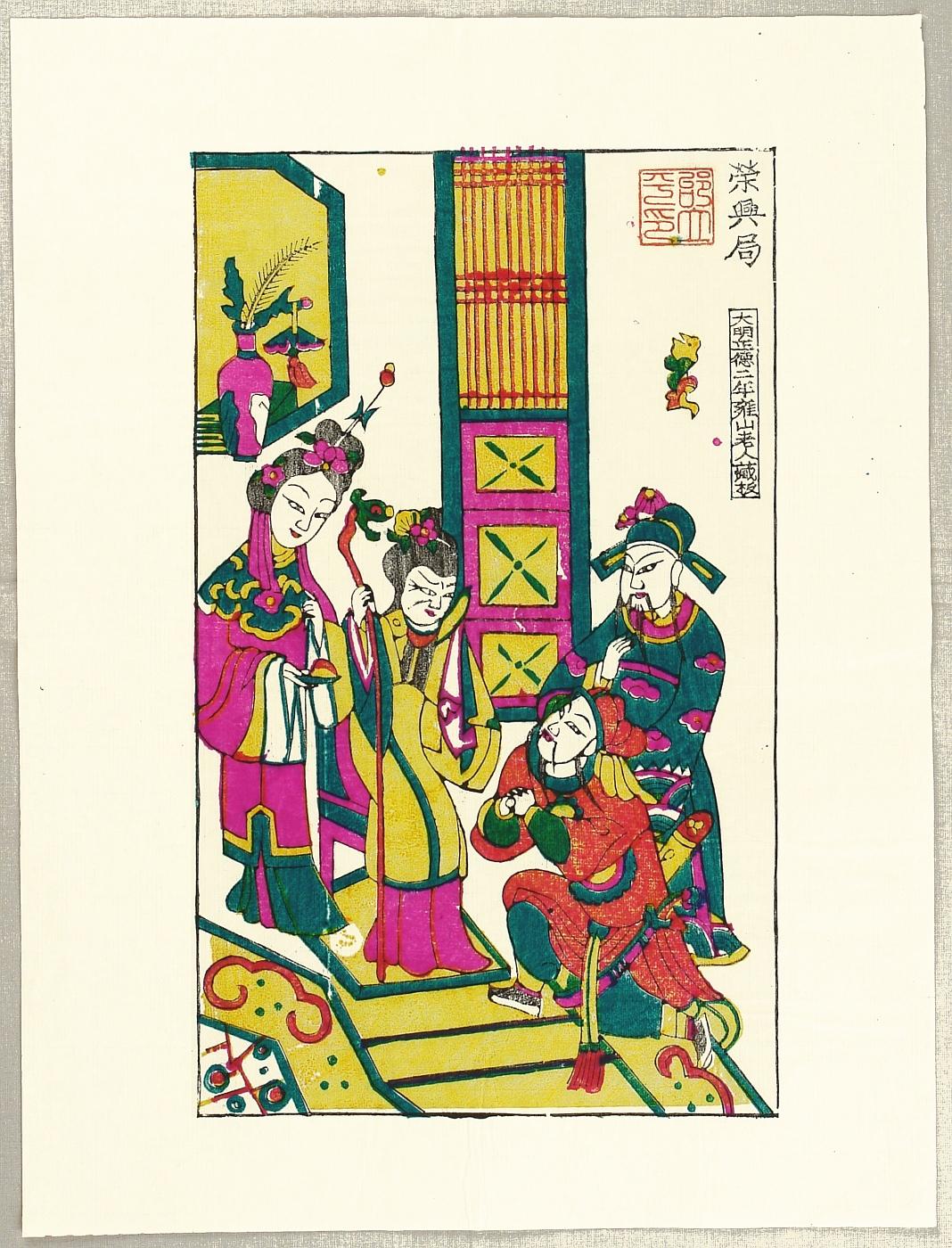 Chinesische Neujahrsbilder - artelino