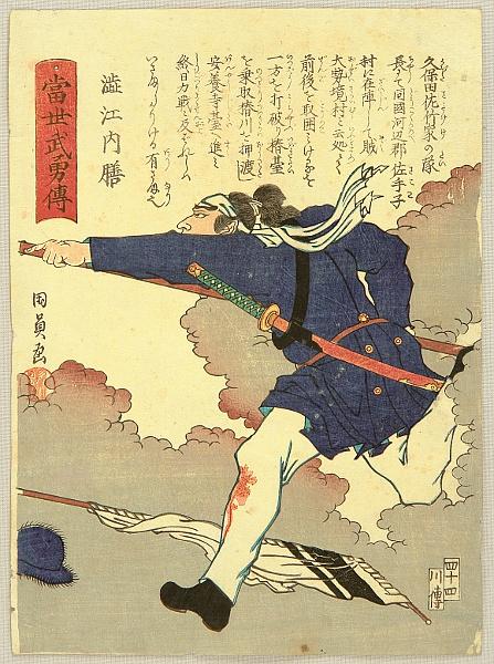 By Kunikazu Utagawa - ca. 1830-1910