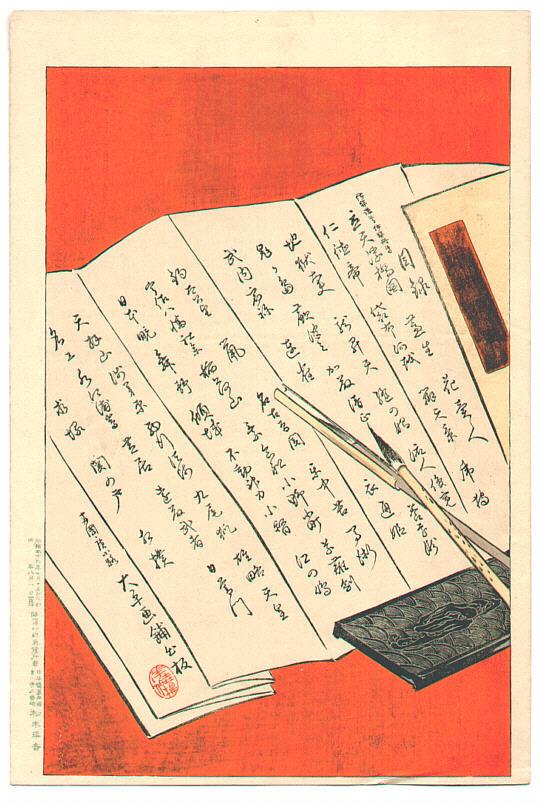 zuihitsu example