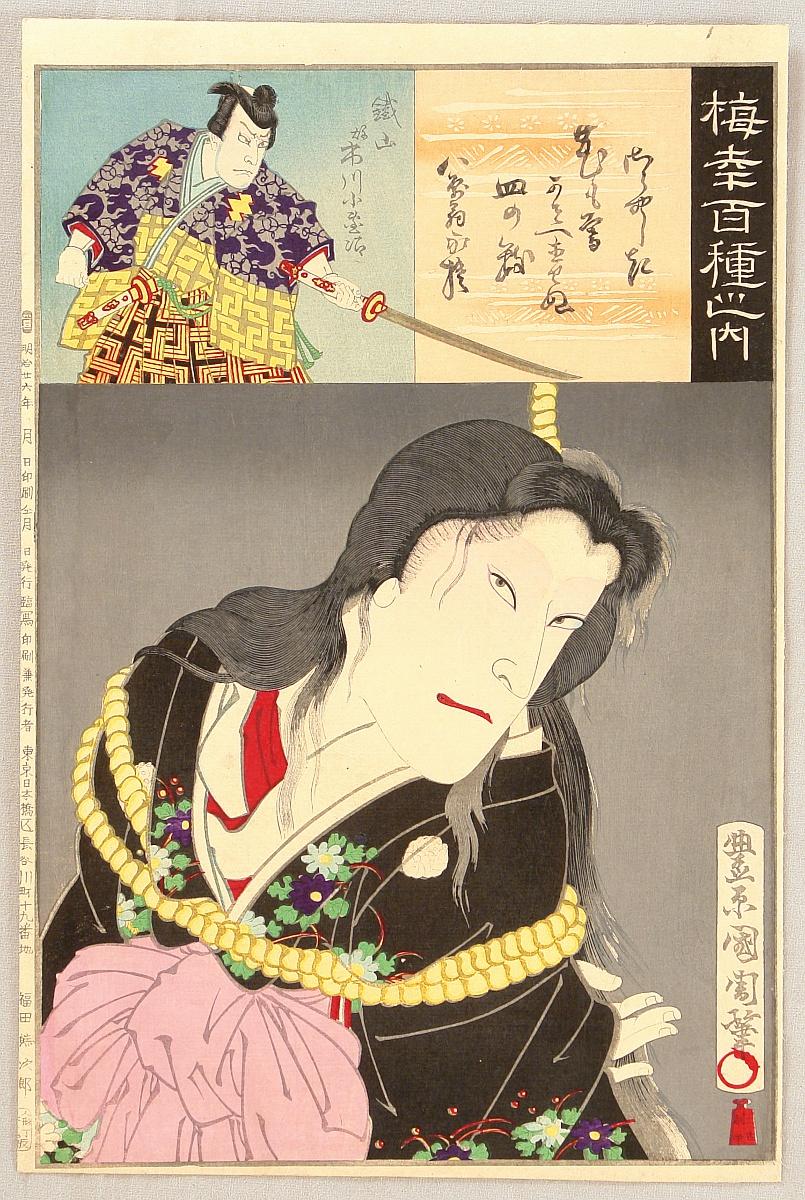 By Kunichika Toyohara 1835-1900