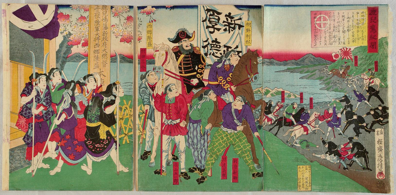 By Fusatane Utagawa active ca. 1850s-80s