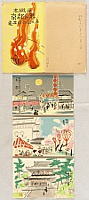 Tobei Kamei 1901-1977 - Famous Places in Kyoto