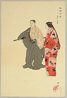 Kogyo Tsukioka 1869-1927 - One Hundred Noh Plays - Tomonaga