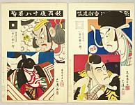 Kiyotada Torii 1875-1941 - Kabuki Juhachi Ban - Kanjincho and Shibaraku