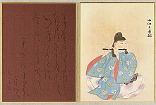 Toko Shinoda born 1913 - One hundred Poems by One Hundred Poets - Fujiwara no Kanesuke