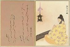 Toko Shinoda born 1913 - One hundred Poems by One Hundred Poets - Fujiwara no Okikaze