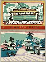 Taizo Minagawa 1917-2005 - One Hundred Views of Kyoto - Silver Pavilion,  Street Car