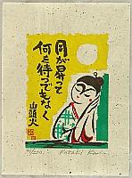 Kan Kozaki born 1942 - The Rising Moon