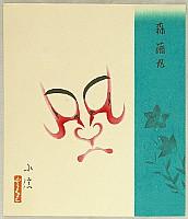 Konobu Hasegawa 1881 - ? - Collection of Kumadori Make-ups - Ranmaru