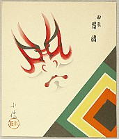 Konobu Hasegawa 1881 - ? - Collection of Kumadori Make-ups - Kagekiyo