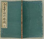 Yoshiiku Utagawa 1833-1904 - Today and the Past, Real Stories - Kokin Jitsuroku Gaidai Kagami