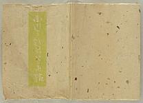 Usen Ogawa 1868-1938 - Album of Sketches by Ogawa Usen - Vol.1