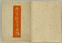 Usen Ogawa 1868-1938 - Album of Sketches by Ogawa Usen - Vol.2