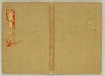 Hanko Kajita 1870-1917 - Introduction to the Picture