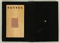 Tadashige Ono 1909-1990 - New Year's Day Greeting Card Designs for 1938- Gajo Kai Sakuhin Shu