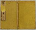 Yoshitoshi Tsukioka (Taiso) 1839-1892 - Loyal Suikoden - Vol.1