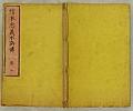 Yoshitoshi Tsukioka (Taiso) 1839-1892 - Loyal Suikoden - Vol.2