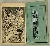 Yoshitoshi Tsukioka (Taiso) 1839-1892 - Loyal Suikoden - Vol.3