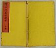 Yoshitoshi Tsukioka (Taiso) 1839-1892 - Loyal Suikoden - Vol.12