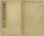 Seitei (Shotei) Watanabe 1851-1918 - Flowers and Birds - Seitei Kacho Gafu Vol.2
