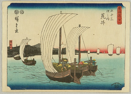 Hiroshige Ando 1797-1858 - Tokaido Fifty-three Stations (Kichizo) - Arai