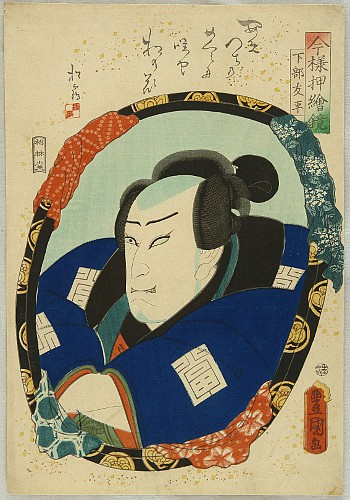 Kunisada Utagawa 1786-1865 - Mirror of Contemporary Pictures - Shimobe Tomohira