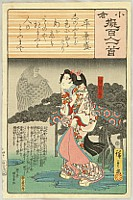 Hiroshige Ando 1797-1858 - One Hundred Poems by One Hundred Poets - Lady Iga and Bird Monster