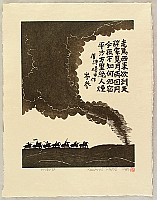 Kazutoshi Hando born 1930 - Poem of the Desert