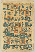 Kunisato Utagawa ?-1858 - Story of Monkey and Crab - Toy Print