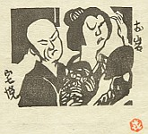 Kihei Sasajima 1906-1993 - Kyogen Plays at Mitsukoshi Theater - Ghost Story of Oiwa