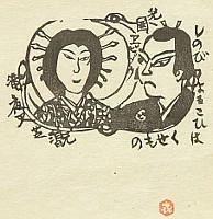 Kihei Sasajima 1906-1993 - Kyogen Plays at Mitsukoshi Theater - Two Kabuki Actors