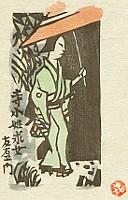 Kihei Sasajima 1906-1993 - Kyogen Plays at Mitsukoshi Theater - Uzaemon