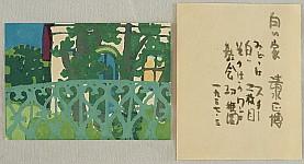 Masahiro Shimizu born 1914 - White House
