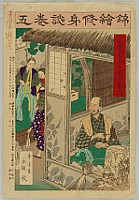 Toshitsune Inano 1859-1907 - Brocade Pictures for Moral Education -  Blind Father