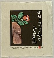 Akio Onda born 1924 - Camellia and Spring Rain
