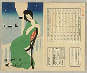 Yumeji Takehisa 1884-1934 - Song of Gondora