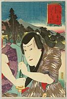 Kunisada Utagawa 1786-1865 - Kabuki Actor's Tokaido 53 Stations - Kameyama, No.2