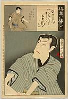 Kunichika Toyohara 1835-1900 - Hundred Roles of Baiko - Chivalrous Man