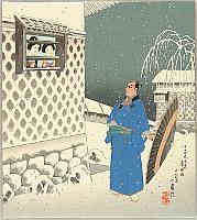 Sadanobu III Hasegawa 1881-1963 - Kabuki Shikishi - Rendezvouz