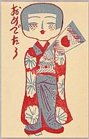 Senpan Maekawa 1888-1960 - New Year's Day Greetings - Girl with Hagoita