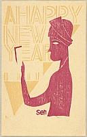 Senpan Maekawa 1888-1960 - New Year's Day Greetings - Modern Girl
