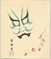Konobu Hasegawa 1881 - ? - Collection of Kumadori Make-ups - Sugawara
