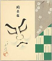 Konobu Hasegawa 1881 - ? - Collection of Kumadori Make-ups - Sekibei