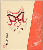 Konobu Hasegawa 1881 - ? - Collection of Kumadori Make-ups - Benkei