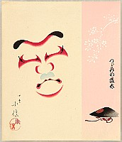 Konobu Hasegawa 1881 - ? - Collection of Kumadori Make-ups - Tota
