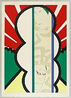 Shiro Fukazawa 1907-1978 - Mirror - C