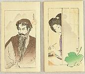 Shoen Ikeda 1888-1917 - Demon Gold, Konjiki Yasha - Yuri and Tadatsugu