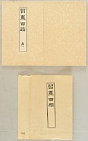 Gyokusho Kawabata 1842-1914 - Picture Lessons 100 Subjects - Vol.1