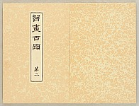 Gyokusho Kawabata 1842-1914 - Picture Lessons 100 Subjects - Vol. 2